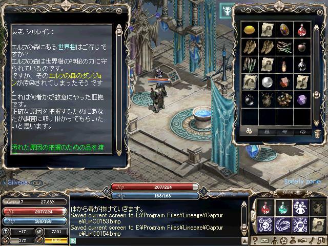 Lv15試練-4.JPG