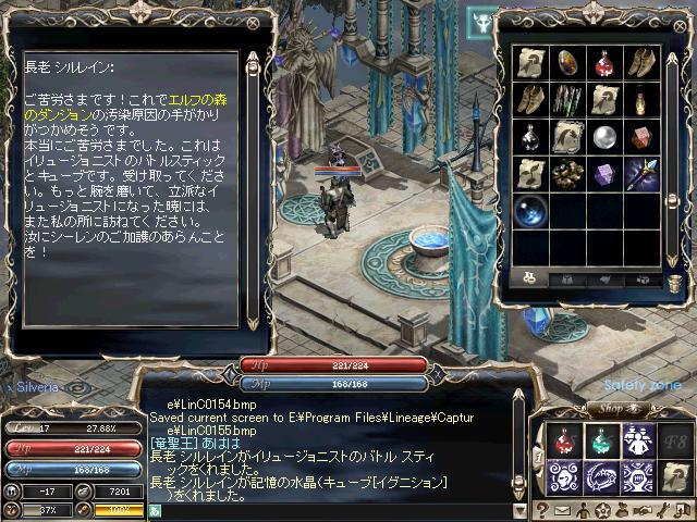 Lv15試練-5.JPG